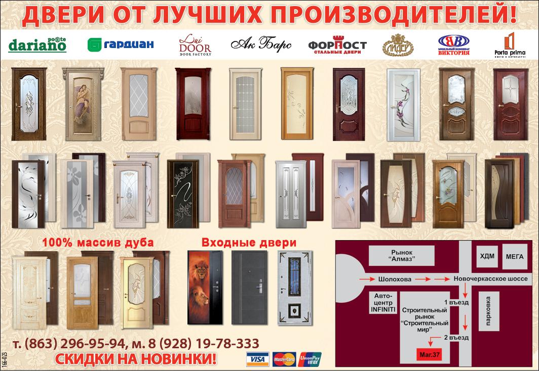 производители металлических дверей в россии каталог