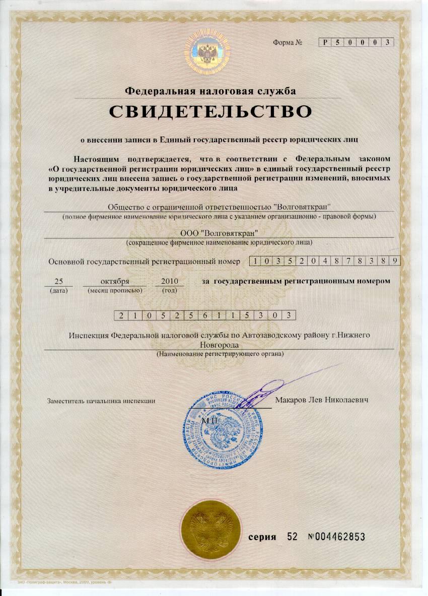 Что Документы на государственную регистрацию ооо вокруг них